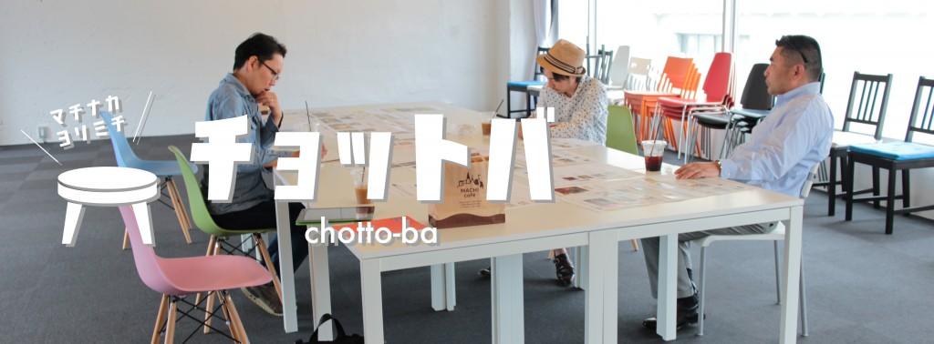 chottoba_facebook
