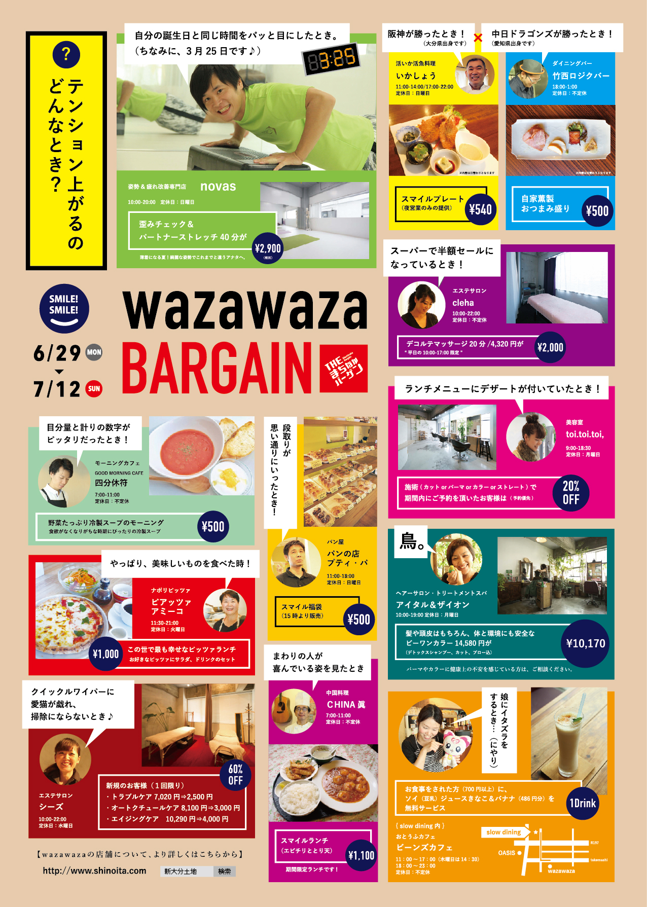 wazawaza_bargain_201506
