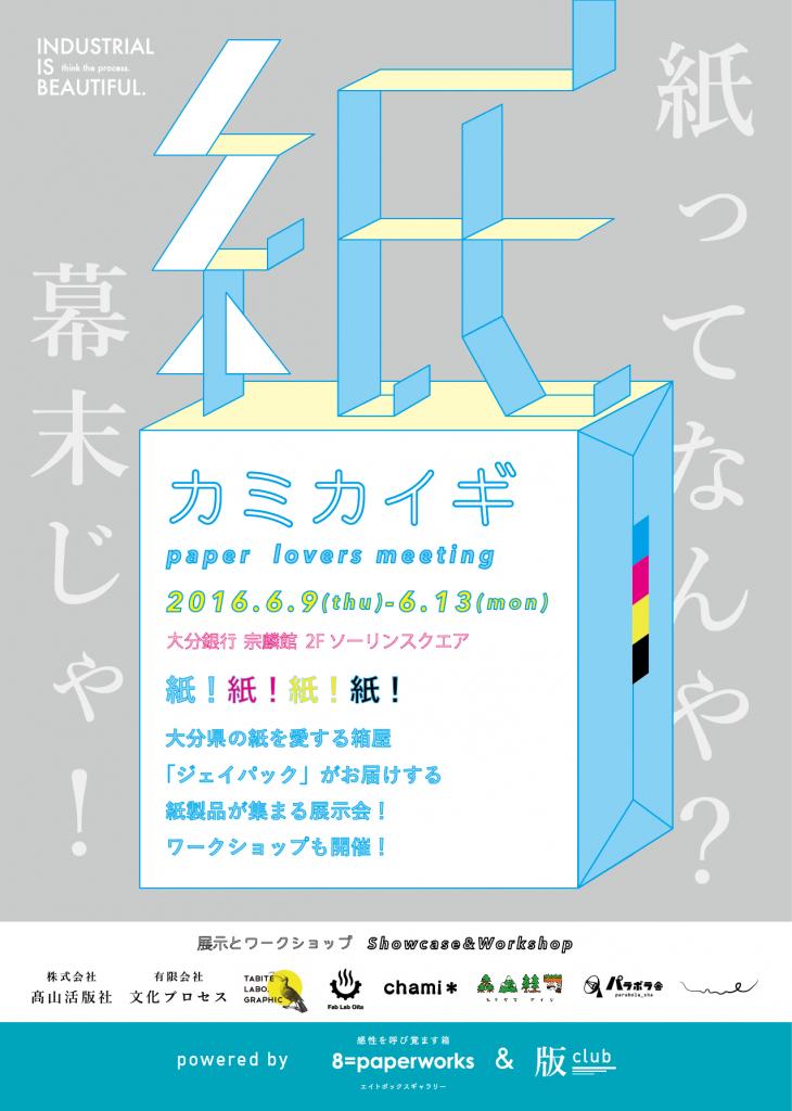 kamikaigi_A4_omote-01