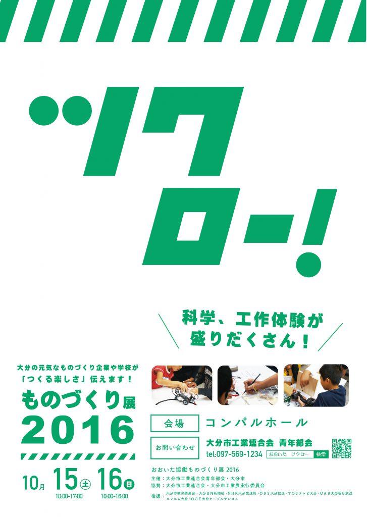 b2_poster-01